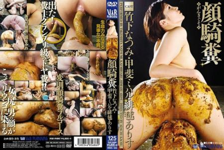 VRXS-133 - Femdom Food and Feces Rough Face Sitting, V&R Planning - Humiliation Japan - Scatting, Domination Scat [DVDRip]