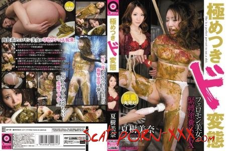 Natsuki Mina - OPMD-026 Mina SEX Natsuki shit painted beauty bondage is extremely pheromone metamorphosi - OPERA - Bondage, Japan [DVDRip]