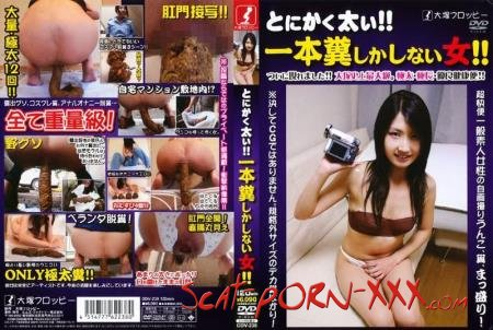 The largest ever Otsuka. Shit Guso Exposed! - スカトロ, Pooping [SD] 816 MB