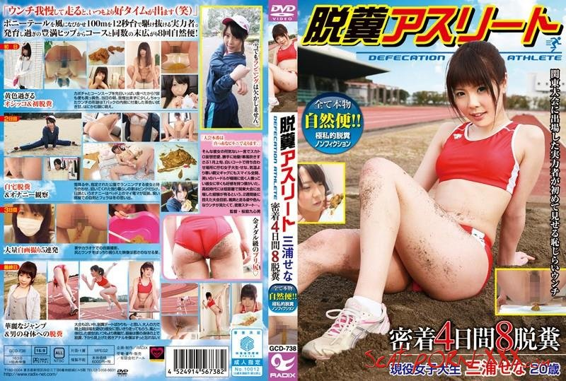 Athlete Miura Sena patience and defecation. - スカトロ, Pooping [SD] 2.59 GB